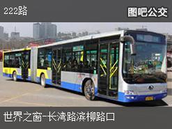 长沙222路上行公交线路