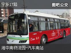 长沙宁乡17路上行公交线路