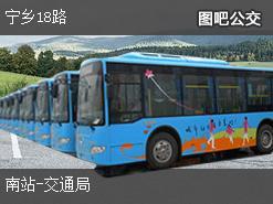 长沙宁乡18路上行公交线路