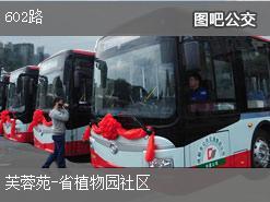 长沙602路上行公交线路