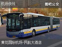 长沙机场快线上行公交线路