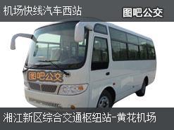 长沙机场快线汽车西站上行公交线路