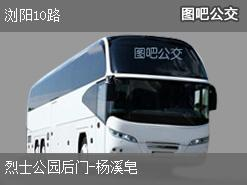 长沙浏阳10路上行公交线路