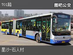 长沙701路上行公交线路