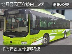 长沙经开区园区穿梭巴士A线上行公交线路