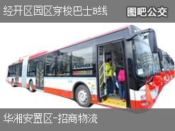 长沙经开区园区穿梭巴士B线上行公交线路