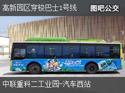长沙高新园区穿梭巴士1号线上行公交线路