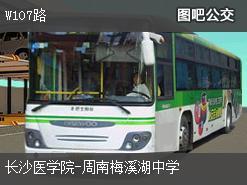 长沙W107路上行公交线路