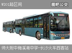 长沙W201路区间上行公交线路