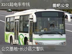 长沙X101路电车专线上行公交线路