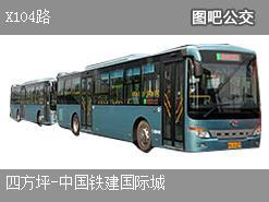 长沙X104路上行公交线路