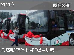 长沙X105路上行公交线路