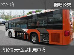 长沙X204路上行公交线路