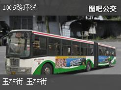 成都1006路环线公交线路