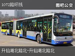 成都1072路环线公交线路