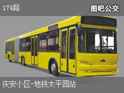 成都174路上行公交线路