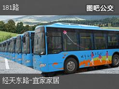 成都181路上行公交线路