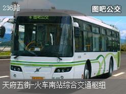 成都236路上行公交线路