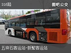 成都316路上行公交线路