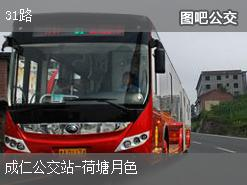 成都31路上行公交线路