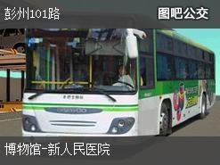 成都彭州101路上行公交线路