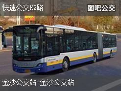 成都快速公交K2路公交线路