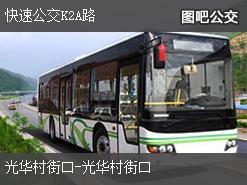 成都快速公交K2A路公交线路