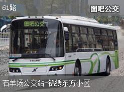 成都61路上行公交线路