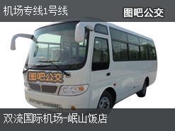 成都机场专线1号线上行公交线路