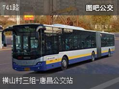 成都741路上行公交线路