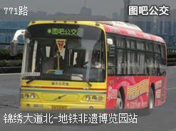成都771路上行公交线路