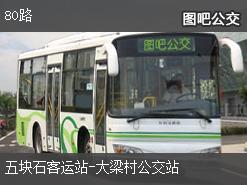 成都80路上行公交线路