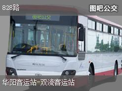 成都828路上行公交线路