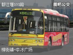 成都都江堰103路上行公交线路
