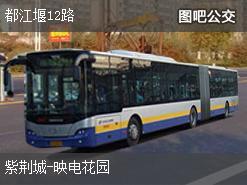 成都都江堰12路上行公交线路