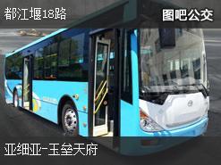 成都都江堰18路上行公交线路