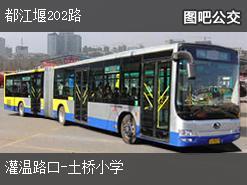 成都都江堰202路上行公交线路