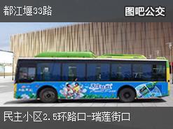 成都都江堰33路上行公交线路