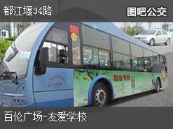 成都都江堰34路上行公交线路