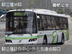 成都都江堰36路上行公交线路