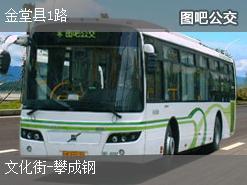 成都金堂县1路上行公交线路