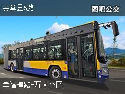 成都金堂县5路上行公交线路