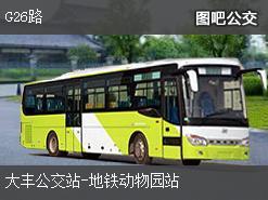 成都G26路上行公交线路