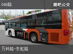 成都G48路上行公交线路