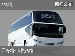 成都G58路公交线路