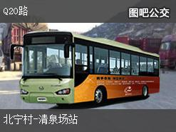 成都Q20路上行公交线路
