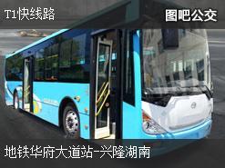 成都T1快线路上行公交线路
