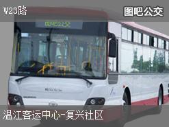成都W23路上行公交线路