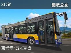 成都X13路上行公交线路