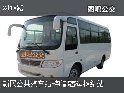 成都X41A路上行公交线路
